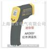 AR300+精密型紅外測溫儀