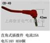CD-49型多功能插头