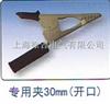 HM-A214专用夹