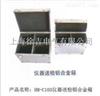 HM-C103仪器送检铝合金箱