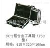 SX-2铝合金工具箱(750型)