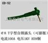 CD-52型多功能插头
