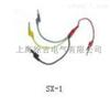 SX-1电力测试专用导线