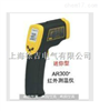 AR300+精密型红外测温仪