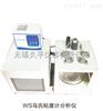 WS系列乌式粘度分析仪