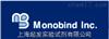 Monobind 特约代理