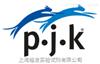 PJK GmbH 特约代理