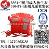 5564-I船用成人救生衣,5564TY-I船用儿童救生衣