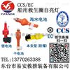 CCS/EC救生圈自亮浮灯,海水电池救生圈灯,防爆型船用救生圈灯