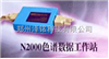 N2000双通道外置式色谱工作站,色谱工作站厂家,外置式色谱工作站
