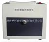YK-ZF3荧光增白剂检测仪