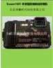 本安型防爆数码照相机Excam1601加强版