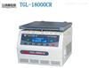 TGL-18000-CR上海安亭/飞鸽 TGL-18000-CR高速台式冷冻离心机/数显医疗离心机