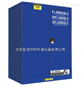 ZYC0110B易腐蚀性液体储存柜