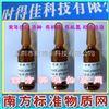GBW(E)060133有机氯检测标准物质