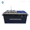 LBT-11二氯甲烷浸漬測定儀