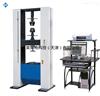 LBT保温材料微机控制电子万能试验机