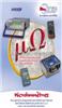 AOIP 微欧计LOG OM数据管理软件