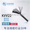 供应KVV22 24*1.5平方24芯铠装控制电缆线缆规格报价足米国标