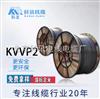 kvv电缆规格