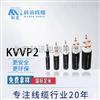 kvvp电缆规格