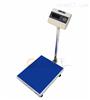 tcs75公斤电子台秤打印