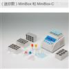 迷你型干式恒温器MiniBox/MiniBox-C