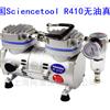 R-410无油真空泵(R410)