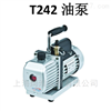 T242实验室高真空度油泵