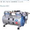 Rocker801无油真空泵(R801)