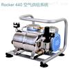 Rocker 440空气供给系统