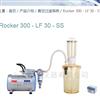 Rocker300-LF30-SS真空过滤装置
