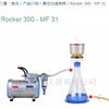 Rocker 300-MF31真空过滤系统