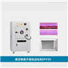 SPV-100眼科光学镜片等离子活化器Plasma清洁仪
