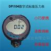 DPI104数字式压力表