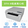 台式低速离心机DT4-6