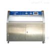 QUV紫外线老化试验机 环境行业仪器