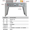 ZY288-QDFW-125L超声波封尾机报价